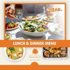 Lunch & Dinner Меню